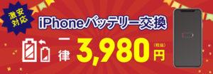 iPhoneバッテリーセール-おゆみ野店